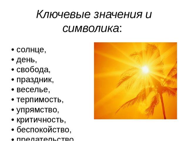 Ключевые значения и символика: • солнце, • день, • свобода, • праздник, • вес...