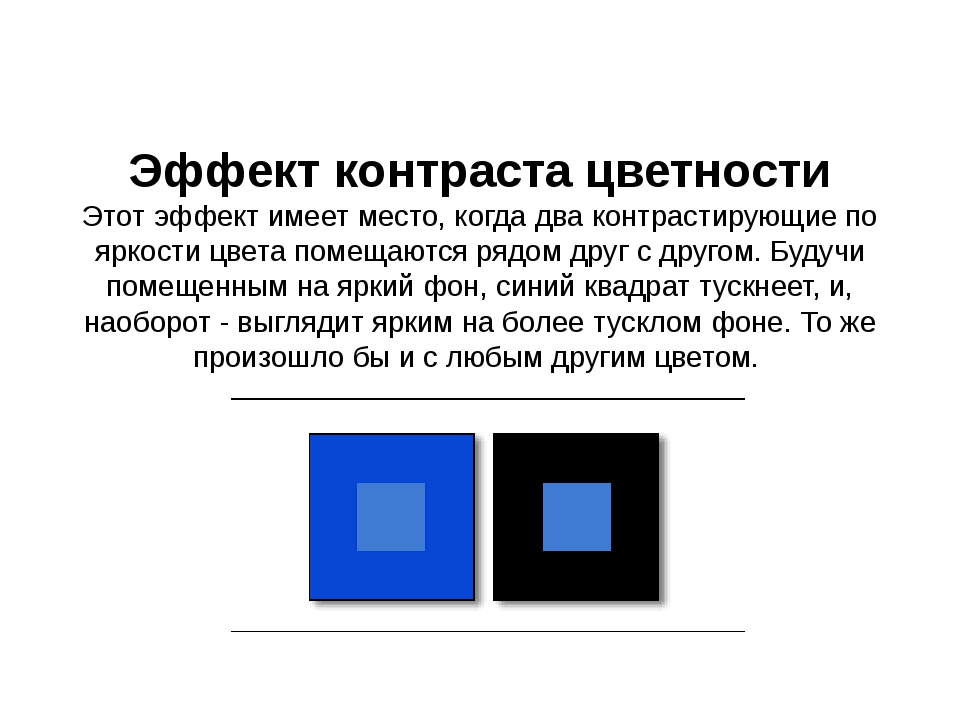 Эффект контраста цветности Этот эффект имеет место, когда два контрастирующи...