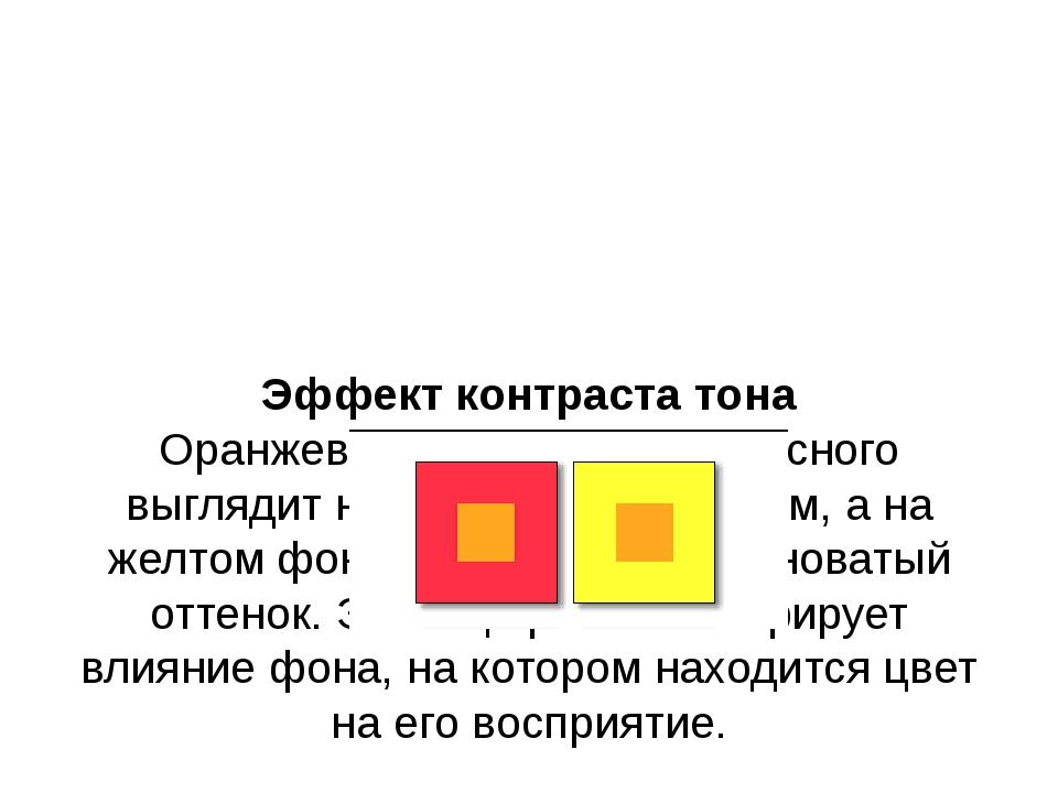 Эффект контраста тона Оранжевый цвет на фоне красного выглядит несколько жел...