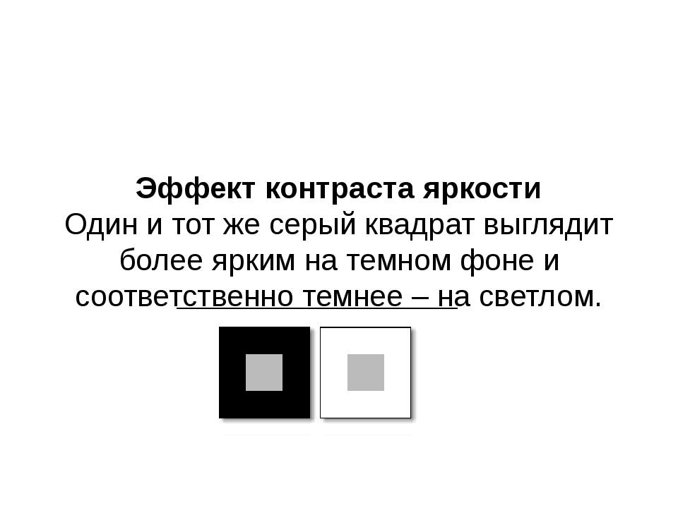 Эффект контраста яркости Один и тот же серый квадрат выглядит более ярким на...