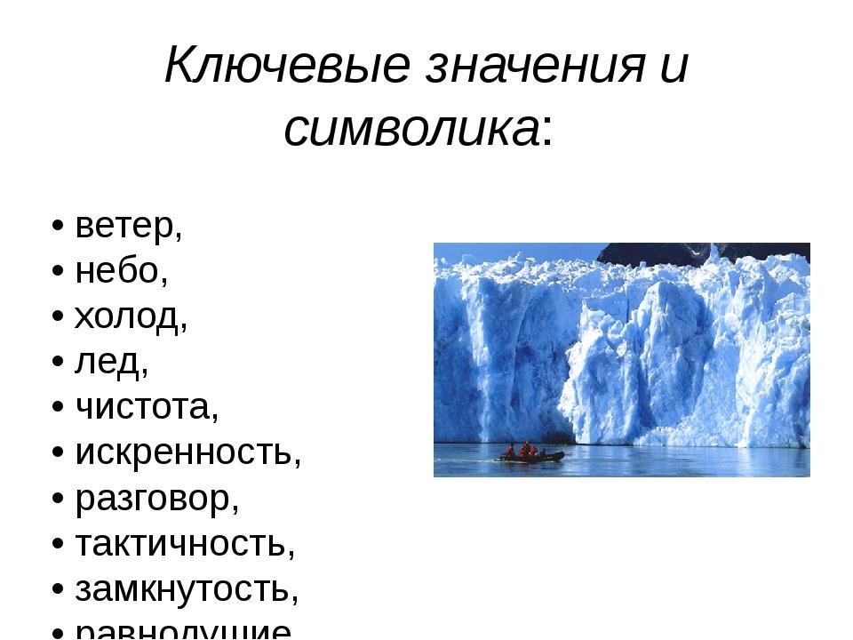 Ключевые значения и символика: • ветер, • небо, • холод, • лед, • чистота, •...