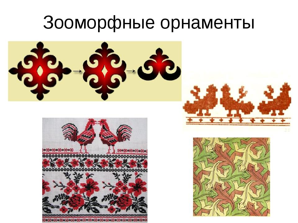 Зооморфные орнаменты