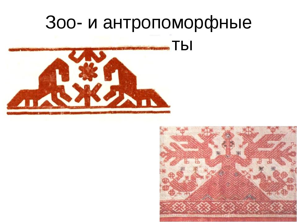 Зоо- и антропоморфные орнаменты