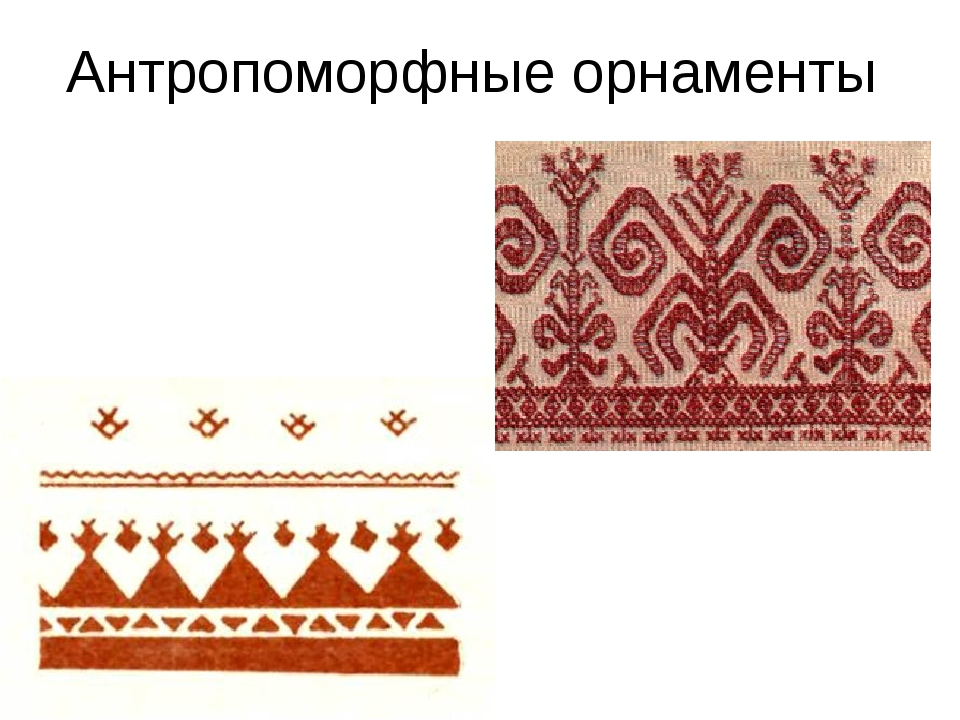 Антропоморфные орнаменты