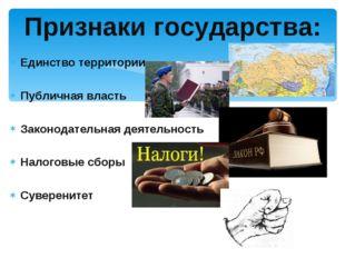 Единство территории Публичная власть Законодательная деятельность Налоговые с