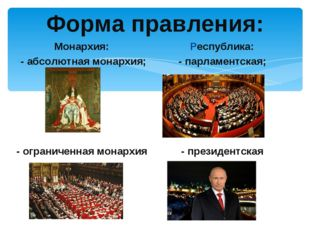 Форма правления: Монархия: - абсолютная монархия; - ограниченная монархия Рес
