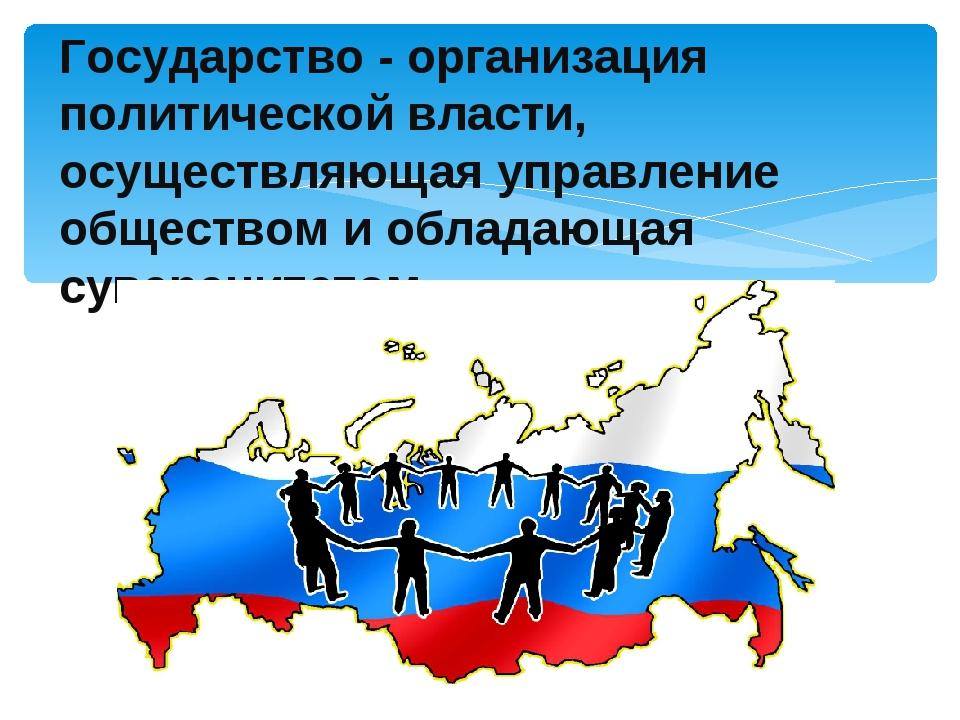 Государство - организация политической власти, осуществляющая управление обще...