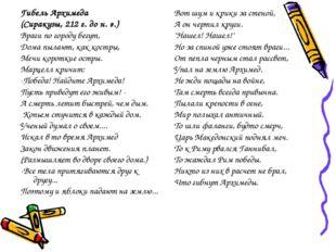 Гибель Архимеда (Сиракузы, 212 г. до н. э.) Враги по городу бегут, Дома пылаю