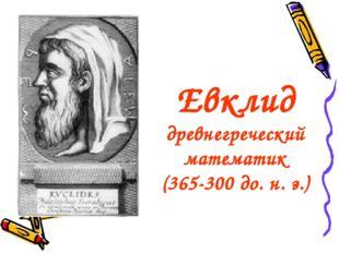 Евклид древнегреческий математик (365-300 до. н. э.)