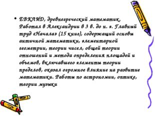 ЕВКЛИД, древнегреческий математик. Работал в Александрии в 3 в. до н. э. Глав