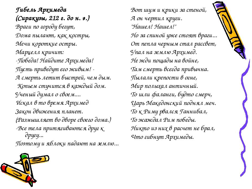 Гибель Архимеда (Сиракузы, 212 г. до н. э.) Враги по городу бегут, Дома пылаю...