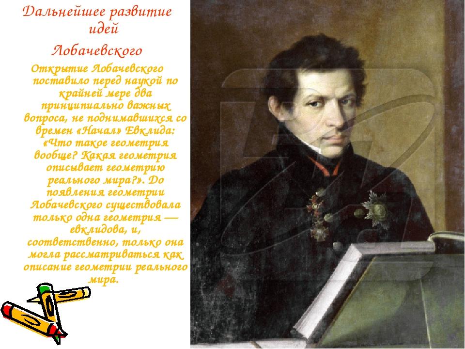 Дальнейшее развитие идей Лобачевского Открытие Лобачевского поставило перед н...