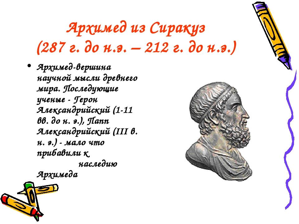 Архимед из Сиракуз (287 г. до н.э. – 212 г. до н.э.) Архимед-вершина научной...