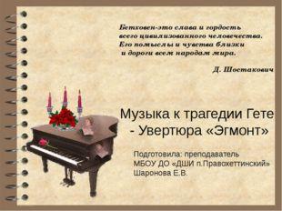Бетховен-это слава и гордость всего цивилизованного человечества. Его помыслы