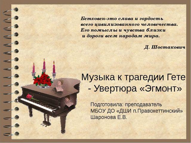Бетховен-это слава и гордость всего цивилизованного человечества. Его помыслы...