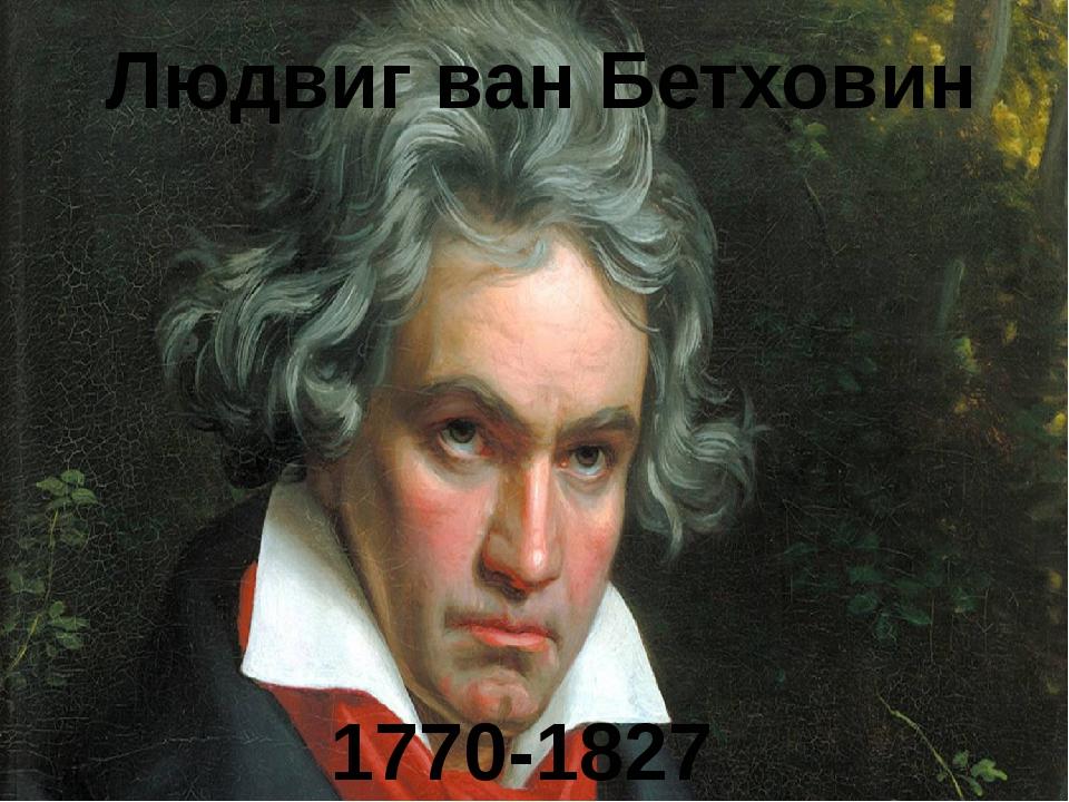 Людвиг ван Бетховин 1770-1827