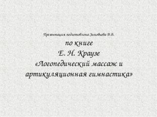 Презентация подготовлена Зиновьева В.Б. по книге Е. Н. Краузе «Логопедический