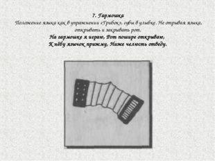 7. Гармошка Положение языка как в упражнении «Грибок», губы в улыбке. Не отры