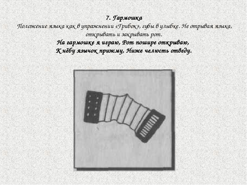 7. Гармошка Положение языка как в упражнении «Грибок», губы в улыбке. Не отры...
