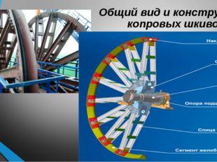 Общий вид и конструкция копровых шкивов