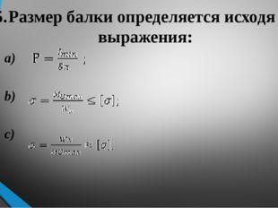 5.Размер балки определяется исходя из выражения: a) b) c)