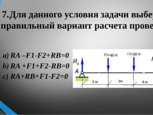 7.Для данного условия задачи выберите правильный вариант расчета проверки: a