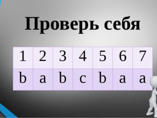 Проверь себя 1 2 3 4 5 6 7 b а b с b а а