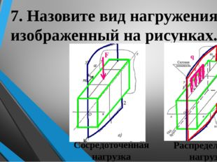 Сосредоточенная нагрузка 7. Назовите вид нагружения, изображенный на рисунка