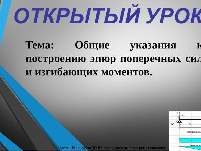 Тема: Общие указания к построению эпюр поперечных сил и изгибающих моментов....