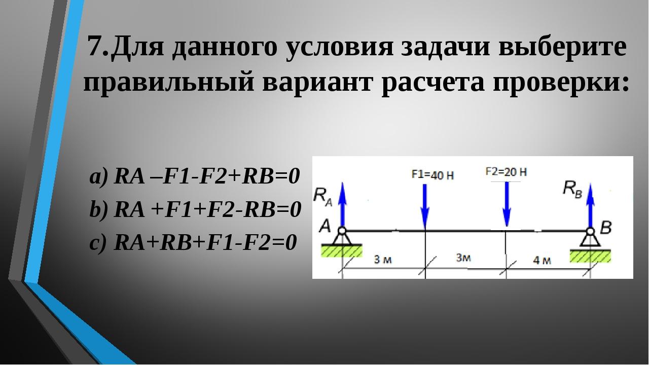 7.Для данного условия задачи выберите правильный вариант расчета проверки: a...