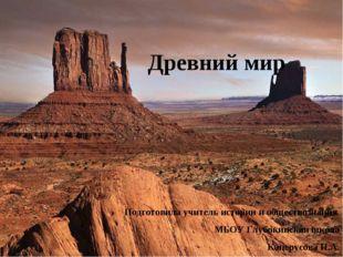 Древний мир Подготовила учитель истории и обществознания МБОУ Глубокинская ш