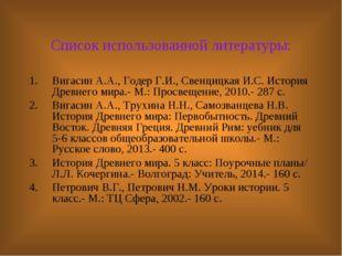 Список использованной литературы: Вигасин А.А., Годер Г.И., Свенцицкая И.С. И