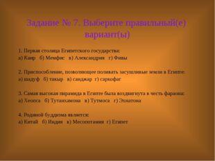Задание № 7. Выберите правильный(е) вариант(ы) 1. Первая столица Египетского