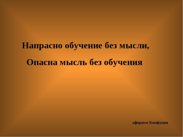 Напрасно обучение без мысли, Опасна мысль без обучения афоризм Конфуция