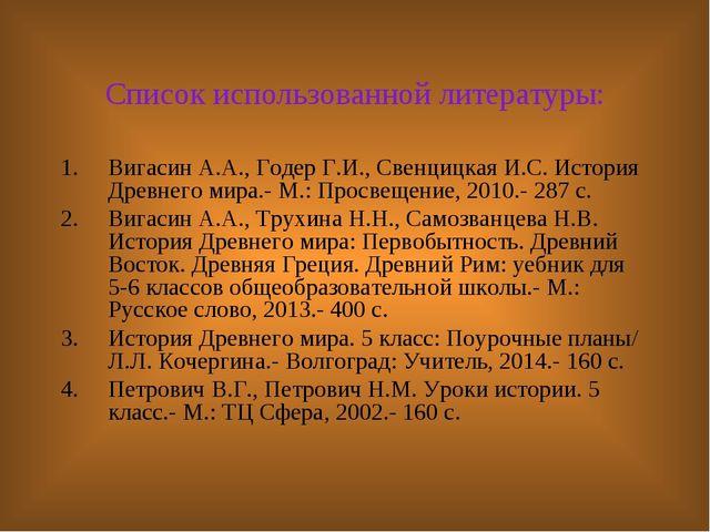 Список использованной литературы: Вигасин А.А., Годер Г.И., Свенцицкая И.С. И...