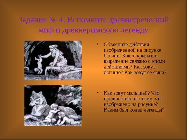 Задание № 4. Вспомните древнегреческий миф и древнеримскую легенду Объясните...