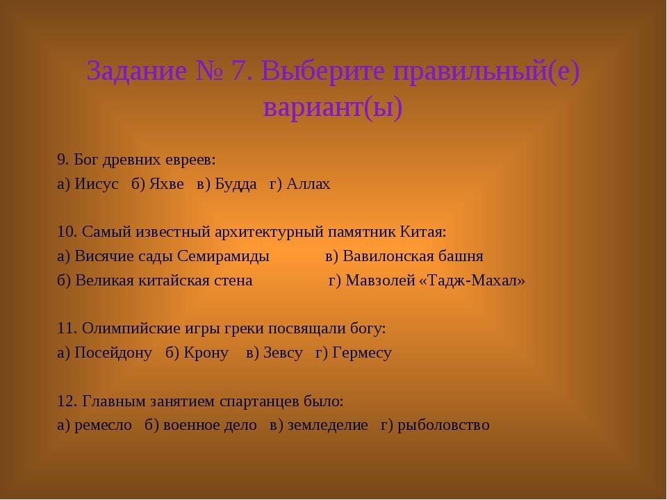 Задание № 7. Выберите правильный(е) вариант(ы) 9. Бог древних евреев: а) Иису...