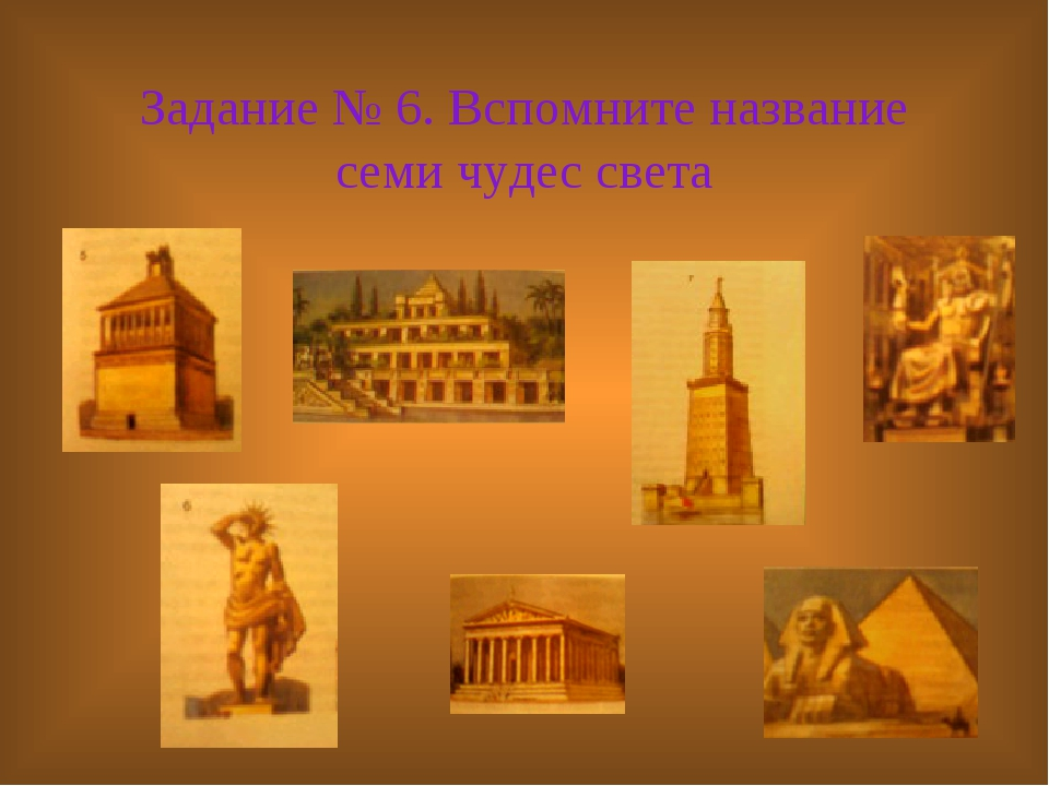 Семь чудес света (самые знаменитые памятники древнего мира)