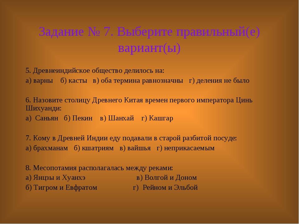 Задание № 7. Выберите правильный(е) вариант(ы) 5. Древнеиндийское общество де...