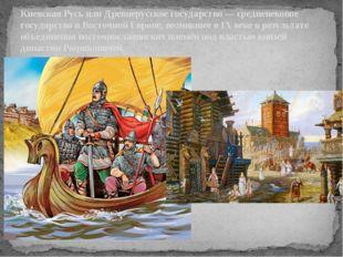 Киевская Русь или Древнерусское государство — средневековое государство в Во