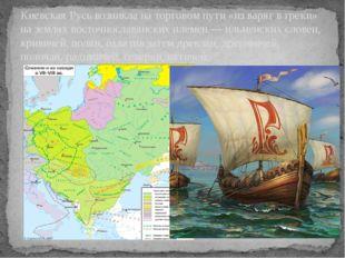 Киевская Русь возникла на торговом пути «из варяг в греки» на землях восточно