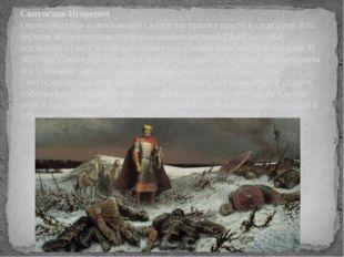 Святослав Игоревич Около 962 года возмужавший Святослав принял власть в свои
