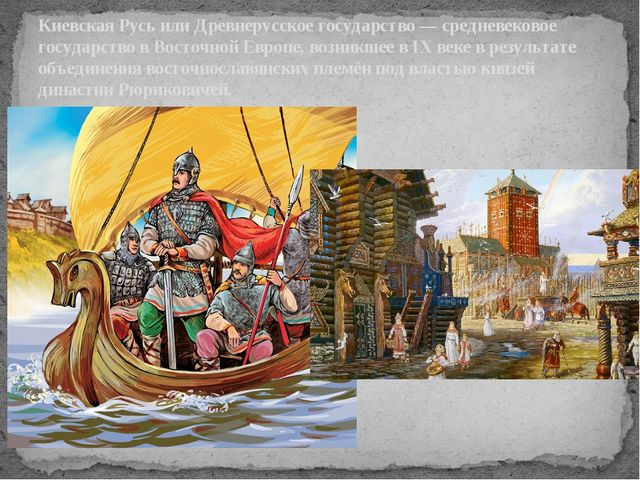 Киевская Русь или Древнерусское государство — средневековое государство в Во...