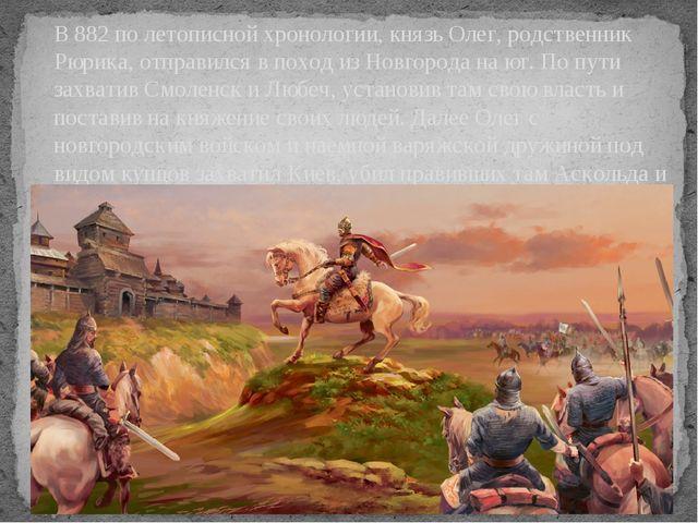 В 882 по летописной хронологии, князь Олег, родственник Рюрика, отправился в...