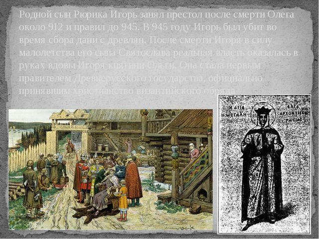 Родной сын Рюрика Игорь занял престол после смерти Олега около 912 и правил д...