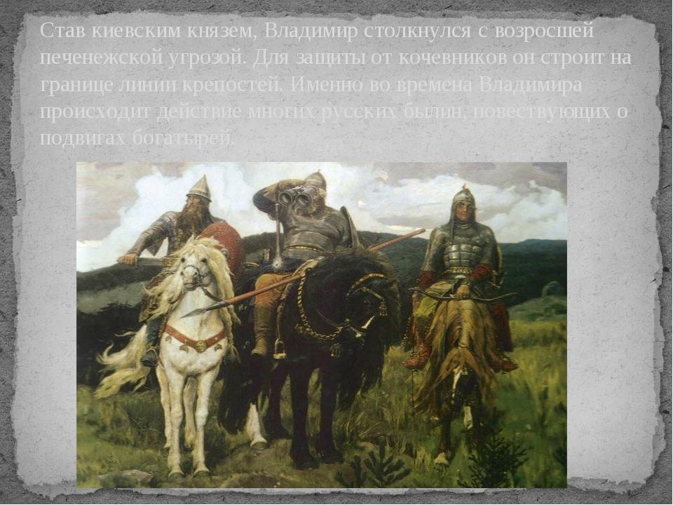 Став киевским князем, Владимир столкнулся с возросшей печенежской угрозой. Дл...