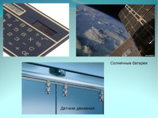 Солнечные батареи Датчики движения