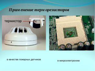 Применение терморезисторов в микроэлектронике в качестве пожарных датчиков