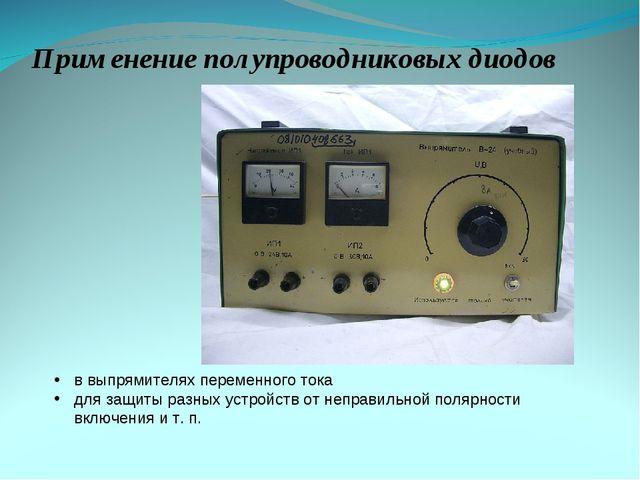 в выпрямителях переменного тока для защиты разных устройств от неправильной п...