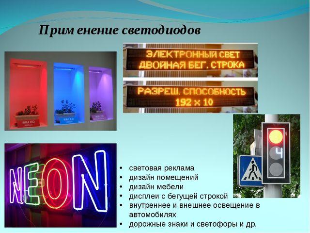 световая реклама дизайн помещений дизайн мебели дисплеи с бегущей строкой вну...